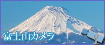 mt_fuji_camera.jpg
