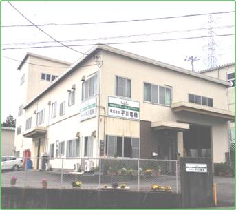 平川電機 社屋近影