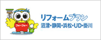 株式会社リフォーム・プランニング