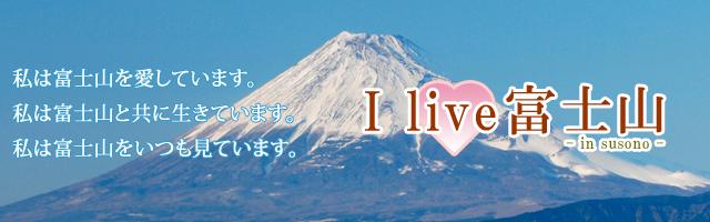 I live 富士山