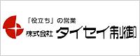 株式会社タイセイ制御