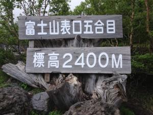 標高2400M