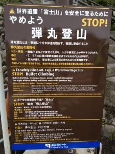 STOP!弾丸登山