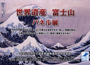 世界遺産 富士山 パネル展