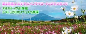 第3回富士山すそのパノラマロードコスモスまつり イベント9/21.22開催