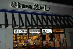 魚がし鮨 アウトレット店