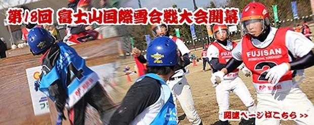 富士山国際雪合戦大会
