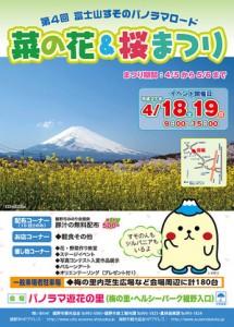 菜の花&桜まつり~すそのパノラマロード 4/18.19